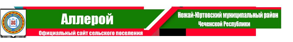 Аллерой | Администрация Ножай-Юртовского района ЧР